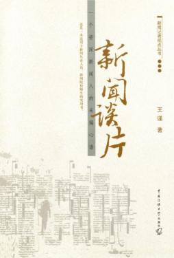 新闻谈片:一个资深新闻人的采编心语 王谨 著 中国传媒大学出版社