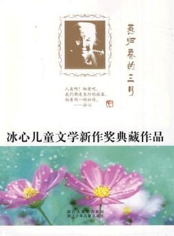 燕归巷的三月|浙江少年儿童出版社编|浙江少年儿童出版社