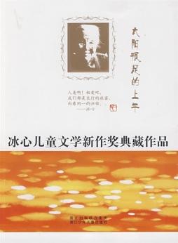 太阳很足的上午|浙江少年儿童出版社编|浙江少年儿童出版社
