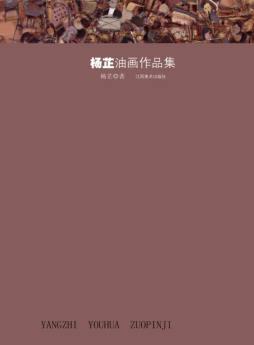 杨芷油画作品集 杨芷绘 江西美术出版社