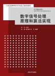 数字信号处理原理和算法实现 李莉 主编,王沛,俞玉莲,常宁 编著 清华大学出版社