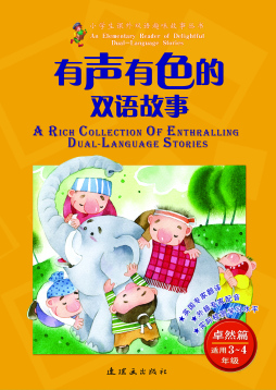 有声有色的双语故事·卓然篇·适用3-4级 马廉编 连环画出版社