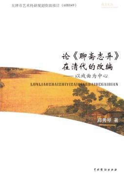 论《聊斋志异》在清代的改编 郑秀琴著 中国戏剧出版社