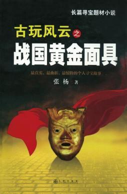 古玩风云之战国黄金面具 张杨著 九州出版社