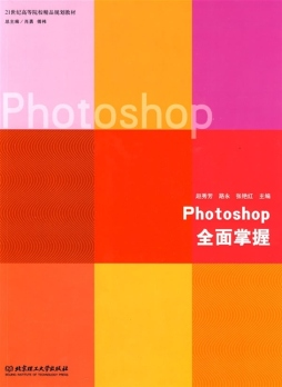 Photoshop全面掌握 赵秀芳, 路永, 张艳红主编 北京理工大学出版社