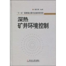 深热矿井环境控制|胡汉华编|中南大学出版社