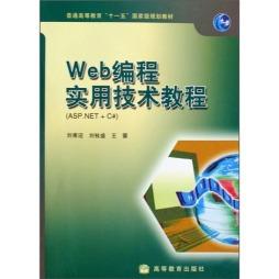 <em>Web</em>编程<em>实用技术</em>教程|刘甫迎, 刘枝盛, 王蓉编著|高等教育出版社 刘甫迎, 刘枝盛, 王蓉编著 高等教育出版社