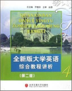 全新版大学英语综合教程讲析4(第2版)