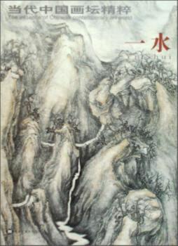 当代中国画坛精粹:一水|黑龙江美术出版社 编|黑龙江美术出版社
