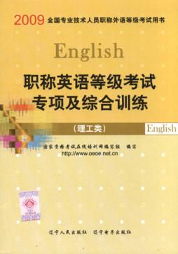 职称英语等级考试专项及综合训练. 理工类