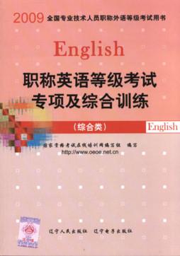 职称英语等级考试专项及综合训练. 综合类