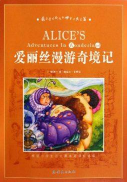 爱丽丝漫游奇遇记 刘振君,孙尚前,周嘉莹编绘 连环画出版社