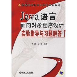 <em>Java</em><em>语言</em>面向对象<em>程序设计</em><em>实验</em><em>指导</em>与习<em>题解</em>答|范玫,马俊编著|机械工业出版社 范玫,马俊编著 机械工业出版社