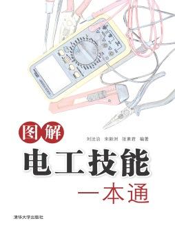 图解电工技能一本通 刘法治、宋新洲、张素君 清华大学出版社
