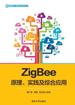 ZigBee原理、实践及综合应用 葛广英、葛菁、赵云龙 清华大学出版社