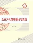 企业文化落地理论与实践 曲庆, 著 清华大学出版社
