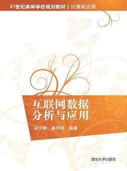 互联网数据分析与应用 赵守香, 杨屹, 曹睿馨, 赵虹晔, 赵左西, 编著 清华大学出版社