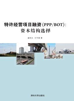 特许经营项目融资(PPP/BOT):资本结构选择 盛和太、王守清 清华大学出版社