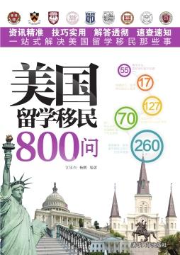 美国留学移民800问