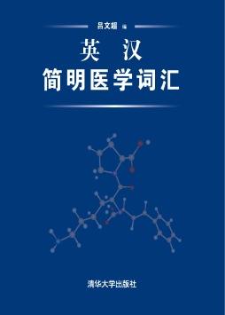 英汉简明医学词汇 吕文超 清华大学出版社