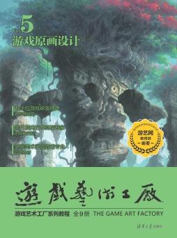 游戏原画设计 游艺网教育部, 编著 清华大学出版社