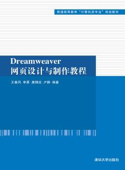 Dreamweaver网页设计与制作教程 王春风, 李勇, 唐拥政, 卢静, 编著 清华大学出版社