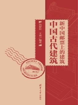 邮票上的中国古建筑