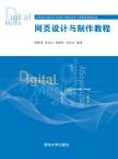 网页设计与制作教程 周建锋, 朱凤山, 张晓君, 史英杰, 编著 清华大学出版社
