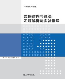 数据结构与算法习题解析与实验指导 邹永林、周蓓、唐晓阳 清华大学出版社