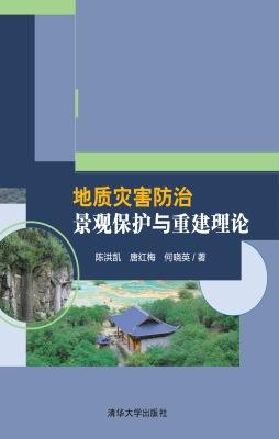 地质灾害防治景观保护与重建理论 陈洪凯、唐红梅、何晓英 清华大学出版社