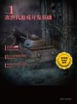 次世代游戏开发基础 游艺网教育部, 编著 清华大学出版社