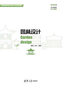 园林设计 董薇、朱彤 清华大学出版社