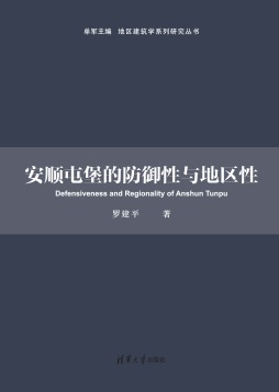 安顺屯堡的防御性与地区性 罗建平 清华大学出版社