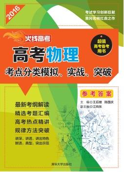 火线高考——高考物理考点分类模拟、实战、突破 王后雄、陈国庆、江向东 清华大学出版社