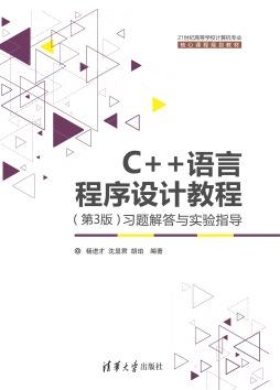 C++语言程序设计教程(第3版)习题解答与实验指导 沈显君, 编著 清华大学出版社