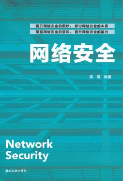 网络安全 陈震 清华大学出版社