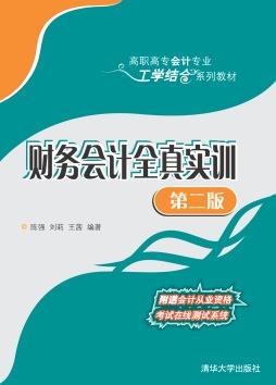 财务会计全真实训(第二版) 陈强, 刘莉, 王茜, 编著 清华大学出版社