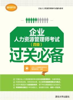 企业人力资源管理师考试(四级)过关必备 企业人力资源管理师考试辅导编写组 清华大学出版社