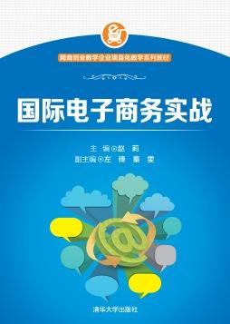 国际电子商务实战 赵莉、左锋、秦雯 清华大学出版社