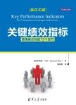 关键绩效指标——管理者必知的75个技巧  (英) 马尔 (Marr,B.) , 著 清华大学出版社