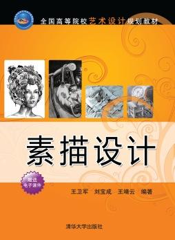 素描设计 王卫军, 刘宝成, 王靖云, 编著 清华大学出版社