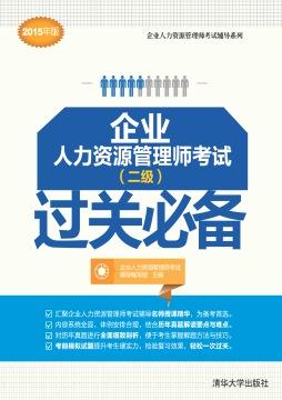 企业人力资源管理师考试(二级)过关必备 企业人力资源管理师考试辅导编写组 清华大学出版社