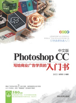 中文版Photoshop CC 写给商业广告学员的入门书