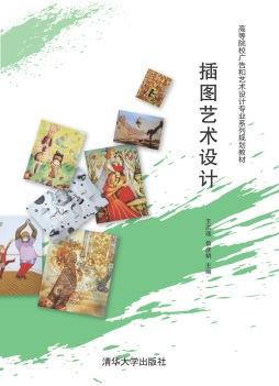 插图艺术设计 王洪瑞, 鲁彦娟, 主编 清华大学出版社