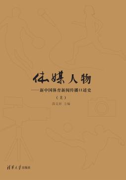 体媒人物——新中国体育新闻传播口述史(上)