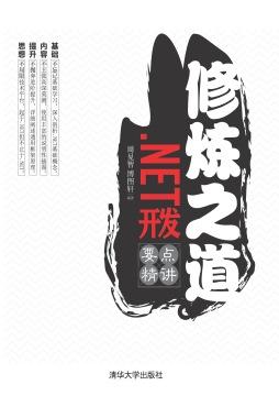 修炼之道:.NET开发要点精讲 周见智, 博图轩, 编著 清华大学出版社