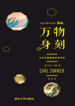 万物身刻:文艺并潮牌的科学符号  [美]齐默 (Zimmer,C.) 清华大学出版社