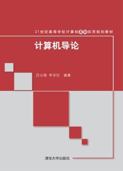 计算机导论 吕云翔, 编著 清华大学出版社