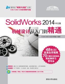 SolidWorks 2014中文版機械設計從入門到精通