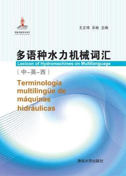 多语种水力机械词汇(中-英-西) 王正伟 乐枚 清华大学出版社